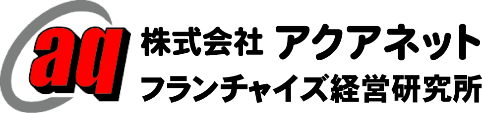 株式会社アクアネット フランチャイズ経営研究所