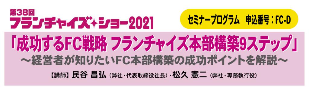 「成功するFC戦略 フランチャイズ本部構築9ステップ」フランチャイズ・ショー